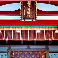 亀戸天神社-1 学問の神様 七五三詣りの時季 ☆太鼓橋を渡って参拝