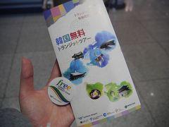 短時間から楽しめる仁川国際空港無料トランジットツアー