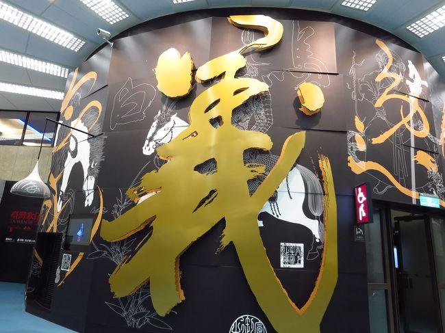 出発前日に航空券とホテルを手配し、<br />台湾に遊びに行ってきました。<br /><br />帰りは台中からバスで桃園空港へ。<br />思いつきの旅もこれで終わり。<br />中華航空で台湾から香港に戻ります。<br /><br /><br />★★ 思い立ったら即台湾 11/7~11/9 台中編 ★★<br />07★台北から台中に移動~<br />http://4travel.jp/travelogue/10952464<br />08★台中駅裏さんぽ~忠孝夜市でB級グルメ~<br />http://4travel.jp/travelogue/10952549<br />09★セクシー美女が奏でる伝統楽器の音色に酔いしれた台中の夜<br />http://4travel.jp/travelogue/10952949<br />10★台中の朝はアイスから…開店から並んだ宮原眼科<br />http://4travel.jp/travelogue/10953145<br />11★偶然見つけた日本統治時代の建築~台中刑務所演武場~<br />http://4travel.jp/travelogue/10953483<br />12★壁にアニメイラスト満載の不思議ストリートみーっけ!<br />http://4travel.jp/travelogue/10953828<br />13★台中アート散歩~梅川景観再造公園と國美館~<br />http://4travel.jp/travelogue/10955240<br />14★台中滞在もあとわずか…昭和レトロ?な町並み<br />http://4travel.jp/travelogue/10955305<br />15★台中から桃園空港へ!再見臺灣~!<br />http://4travel.jp/travelogue/10955402