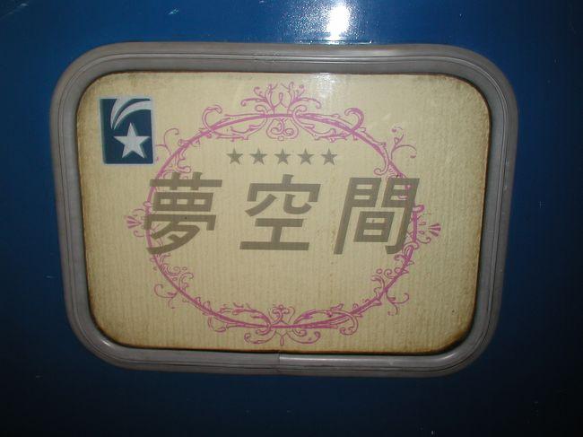 この列車は、関東側の日本最大の観光地である東京ディズニーリゾート(TDR)と、関西側の古都京都、大阪市の最大観光地である、ユニバーサルスタジオ・ジャパン(USJ)のそれぞれもう一方の地方からの旅客に豪華な旅をしてもらおうということで企画された。この列車に使用されたのが、寝台特急「夢空間北斗星」号で運転されている車両の「夢空間」で、この車両について、鉄道雑誌には、関西初入線の記事が多かった。(実は、1992年12月30日午後6時30分〜1993年1月1日午前9時30分までTBS・JNN系列で放送された長時間特別番組「元旦まで感動生放送!史上最大39時間テレビ「ずっとあなたに見てほしい 年末年始は眠らない」の企画で、運転された特別列車「めぐり愛エクスプレス」で、夢空間の3両は、函館駅から京阪神を経由して、門司港駅への運転経歴あるため、「北斗星」号の編成としては初めてであるが、「夢空間」車両だけは、この企画で、京阪神地区初入線というのは、そもそも誤りである。)15時48分頃、大阪駅10番線のりばに、寝台特急「東京夢物語」号、上野行が入線。大阪駅発車は、15時53分。車内見学をしていると、テールマークは、「夢空間」が表示された(初日のみ、テールマークは「臨時」を表示。)が、ヘッドマークは用意されなかった。列車は途中、新大阪・京都・福井・金沢・富山・高崎・大宮の順に停車して行き、終点の上野駅には、翌朝7時43分に到着するダイヤで運転された。そのため「夢空間」の朝食は、北斗星同様に和食(ごはん・味噌汁付)、洋食(パン・ヨーグルト付)のどちらかを選択するが、朝食の時間が僅かということで、サンドイッチのセットのみで営業された。