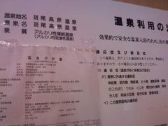 「まだらおの湯」へ 週末別荘ライフ@信州野尻湖 2014 11月 11