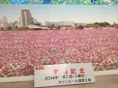 KIRINビール福岡工場見学