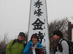 初めての金時山ハイキング
