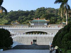 マイルで台北① ホテル&国立故宮博物院