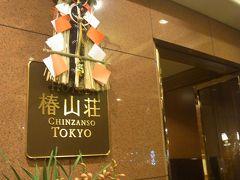 【東京】味めぐり30選 好きなものを好きなだけ。☆:*.日本料理みゆき@椿山荘.☆:*。