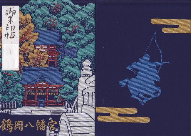 御朱印めぐり~一の宮(関東)
