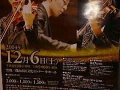 『TSUKEMEN』 LIVE 2014「衝撃」コンサートに
