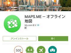 海外旅行で威力発揮するオフライン地図「MAPS ME」(無料)
