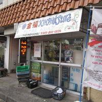 【県営いちょう団地】神奈川県横浜市で海外旅行気分?ベトナム料理店もあるよ。