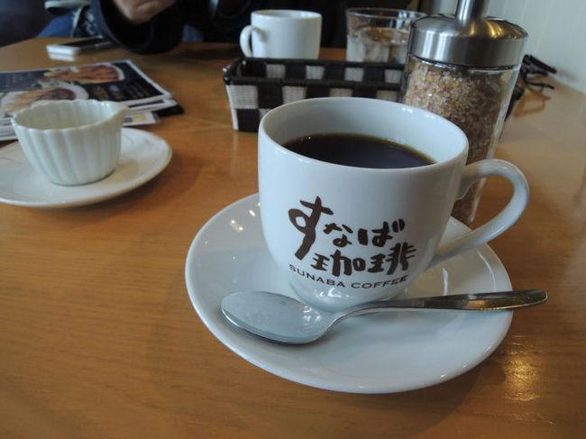 鳥取県は、全国で唯一スタバのない県だそうです。その代わり、すなば珈琲という名のお店があります。鳥取に足を運んだついでに、すなば珈琲 賀露店に足を運んでみました。<br /><br />なお、このアルバムは、ガンまる日記:スタバはないけどすなばがある![http://marumi.tea-nifty.com/gammaru/2014/12/post-62d6.html]とリンクしています。詳細については、そちらをご覧くだされば幸いです。