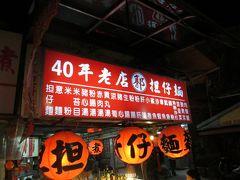 2014年11月Peachで行く台湾旅行11(台北最後の夜は遼寧街夜市と饒河街夜市)