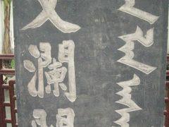 初冬の中国④ 杭州博物館、夜の西湖