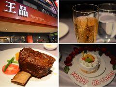 誕生日プレゼントは台湾旅4★高雄★生日快樂~ディナーは王品で!