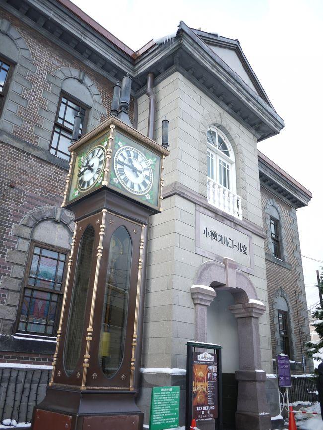 社員旅行で札幌と小樽に行ってきました。