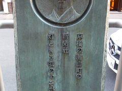 日本橋から銀座へとぶらり散歩 ―啄木歌碑と銀座の柳―