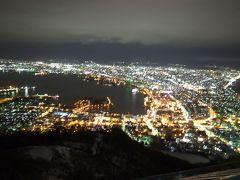 12月の函館2泊3日の週末旅行記