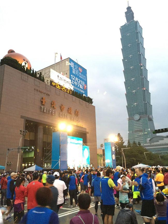 今年の3月に始めたマラソン。<br />フルマラソンに参加することを決め、大会を台湾最大の大会、台北富邦マラソンを選びました。<br /><br />今年の集大成、最大目標であるフルマラソンに参戦しました。