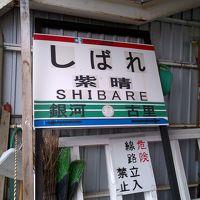 陸別町 日本一しばれる町 ふるさと銀河線りくべつ鉄道