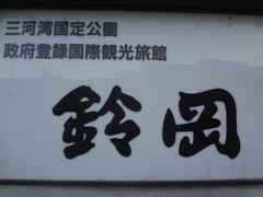 初めての形原温泉、旅館鈴岡