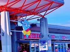 いわき8/8 ら・ら・ミュウ:漁師の店「やまろく」で昼食 ☆お魚・物販ゾーンの活気も