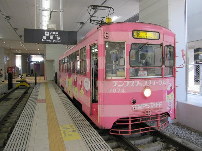 北陸新幹線開業を間近に控えた富山県は、路面電車どころでもあります。<br /><br /> 高岡の万葉線、富山ライトレール、富山地方鉄道市内線。高岡駅から富山駅まで、普通列車でも17分のところを、1時間10分かけて遠回りしてみました。