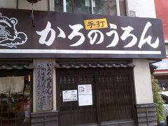 かろのうろん と 櫛田神社