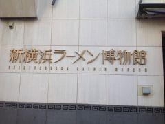 娘夫婦と行くラーメン博物館!