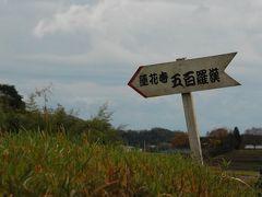淡路島の里山にある五百羅漢を訪ねて(兵庫)