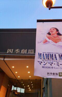マンマミーア観賞(1月3日)