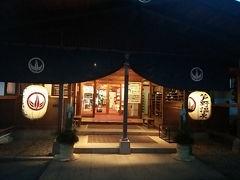 2014栃木県那須 芦野温泉 薬草温泉&水素温泉