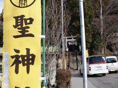 2015年初詣 予定通り実行した聖神社への宝くじ当選祈願(^^ゞ