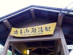 140827-31(夏休み)ローカル鉄道の旅:宮城・岩手・山形【1】~東鳴子温泉から釜石へ(陸羽東線・釜石線)~