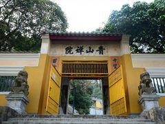 香港屯門さんぽ2★静寂の中の古刹青山禅院