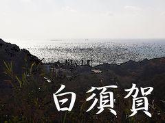 「東海道五拾三次」を歩く  三十三、白須賀 ~ 二川