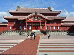 沖縄旅行 首里城に行きました