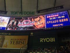 新年うまいもの祭り!「東京ドーム ふるさと祭り」今年1番早いお祭りレポート!
