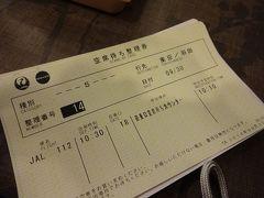 ◆兵庫◆伊丹空港~JL112 ITM-HND