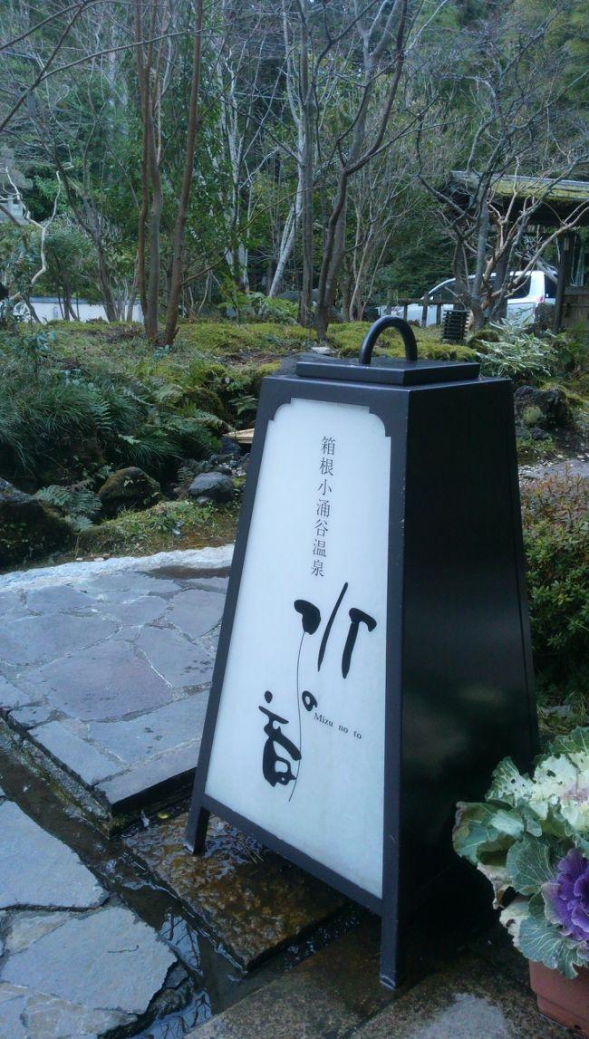 久しぶりに温泉でまったりゆっくりしたいっ!と、思い立って箱根へ。<br />三連休だったので少し料金が上がってしまいましたが、温泉でまったりのんびり過ごすことができましたぁ(^▽^)<br /><br />□施設:箱根小涌谷温泉 水の音<br />□手配:じゃらん(【じゃらん限定☆】My 水の音 Style-選べる3つの特典-♪)<br />□宿泊費:1泊2食付 1名20,000円<br />http://www.jalan.net/yad306000/<br /><br />修善寺の菊屋(http://4travel.jp/travelogue/10676007)が最高で、同じ共立メンテナンス系で探した結果ここに。さてどんな旅になることやら・・<br />