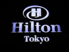 ☆東京☆ヒルトン東京