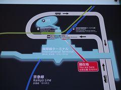 ◆東京◆羽田空港~国際線ターミナル(LANDSIDE)