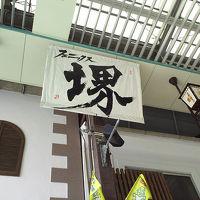 関西散歩記〜2014 大阪・堺市堺区編〜