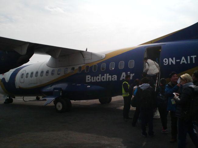 2015.1.3<br /><br />この日はポカラへの移動日。<br />今回の旅のメイン・アンナプルナトレッキングの拠点の町です。<br /><br />ポカラでの滞在時間を少しでも多くしようと、<br />ネパールに来てからバスから飛行機での移動に急遽変更したのですが、<br />それがとんでもない結果を招くこととなってしまいました。<br />欲をかくとロクなことないのよね、だいたい。