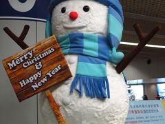 冬の北京1★いきなり北京!