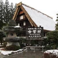 「下呂温泉合掌村」 雪景色 ~ ♪ (^ε^)
