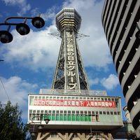 日本国内タワー巡り☆通天閣