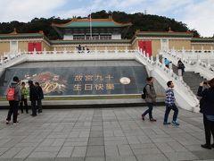 魅惑の台湾② ~2日目 国立故宮博物院から淡水へ。中正紀念堂のちに小籠包を食す~
