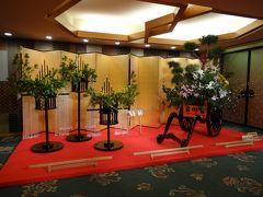 2015年新春 週末東京ホテル ホテルオークラ東京