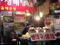 2015旅始めはソウルで①