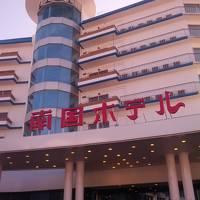 南国ホテル 伊藤園