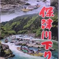 亀岡~嵐山まで約2時間 スリル満点 保津峡・川下り